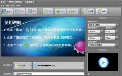 新星Xvid视频格式转换器 v4.4.2.0 官方最新版