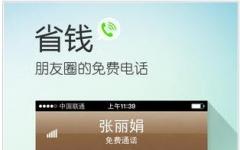 微话iphone版 v4.3.8 官网ios版