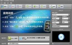 新星手机视频格式转换器 v4.2.8.0 官方免费版