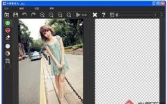 PhotoScissors_智能抠图软件 v1.1 中文免费版