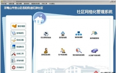 社区网格化管理系统 v6.7 官方免费版