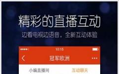 CCTV微视客户端 v3.3.1 安卓版