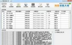 淘你妹淘宝客数据采集大师 v2.0 官方正式版