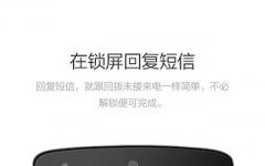 豌豆荚锁屏手机版 v1.1.0 安卓版
