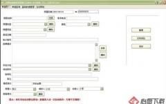 苹果检测维修受理单打印软件 v25.0.8 官方版