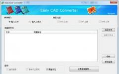 Easy CAD Converter_DWG文件格式转换器 v3.1 汉化版