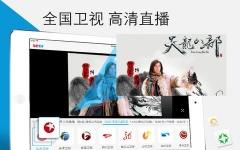 乐视视频HD ipad版 v6.1.2 官方版