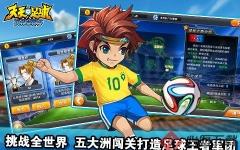 天天足球手机版 v0.95.0.0 安卓版