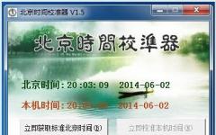 克克北京时间校准器 v1.5 官方版