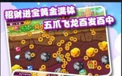 黄金矿工萌西游 2.0.1 安卓版