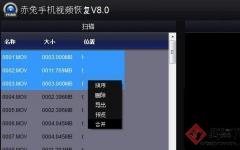 赤兔手机视频恢复软件 v10.5 官方免费版