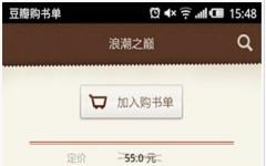 豆瓣購書單安卓版 v1.2.3 免費版