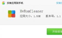 华为rom清理工具 v1.1 官方版