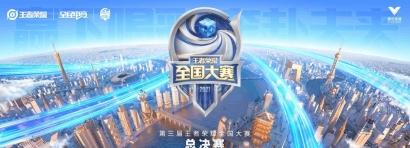 王者荣耀第三届全国大赛赛程赛制介绍