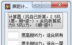 屏距计算器 v3.2 绿色版