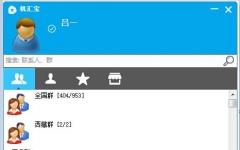 机汇宝即时通讯 v2.10.0.766官方版
