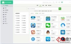 苏宁手机助手 v2.0.0官方版