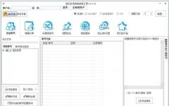 指北针微信电脑版工具 v1.1.8.10 官方版