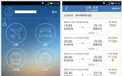 携程企业商旅 v3.5 安卓版