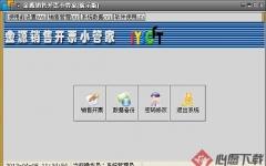金源销售开票小管家 v1.2013.3 免费版