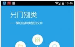 乐视云盘手机版 v3.0.0