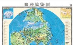 竖版世界地势图