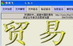贸易飞文件加密解密大师 v4.0.1 官方版