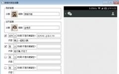微信对话生成器 v1.5 绿色免费版