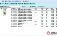 一店通服装超市收银系统软件 v2.32 官方免费版