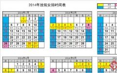 2014节假日安排时间表日历