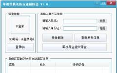 零视界腾讯防沉迷解除器 v1.0 绿色版