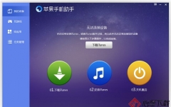 苹果手机助手 v1.1.2 官方最新版