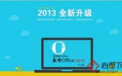 永中Office2014个人版 v7.0.0441 官方版