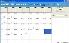 普瑞日历记事本管理软件系统 2011.04 免费版