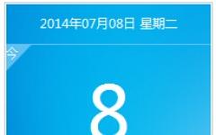 美图日历 v1.0.2.600 官方最新版