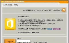 金速KssOffice助手 v1.0官方版