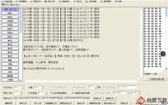 11选5分析预测大师 v4.61 免费版