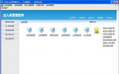 方可出入库管理软件 v13.1 官方免费版
