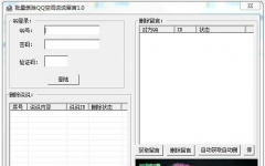 批量删除QQ空间说说留言 V1.00 最新绿色版