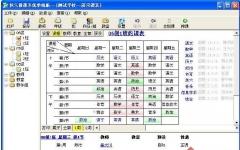 快乐排课系统网络版 v6.00 免费版