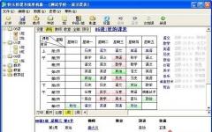 快乐排课系统单机版 v6.10免费版