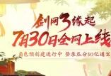 《剑网3》怀旧服7月30日全网上线 江湖不再错过