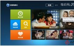 百度电视桌面tv版 1.0.20 安卓版