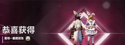 和平精英童趣迷兔套装价格是多少