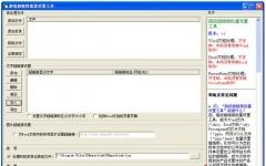 超級超鏈接批量設置工具 v1.41 免費版