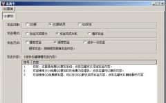 老黄牛QQ群发器 v4.2.5 免费版