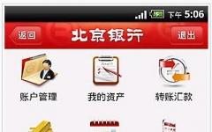 北京银行手机银行 v2.0.3 安卓版