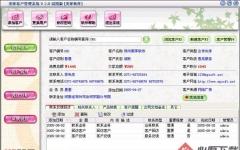 美萍客户管理系统 2014.2 官方最新版