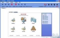 条码仓库管理软件 v4.715 官方免费版