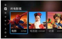 风行TV版 0.1.0.2027 安卓版